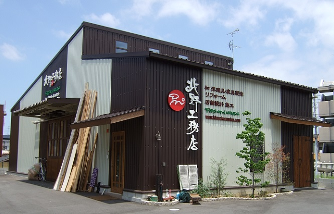 PRESENT of NATURAL,北野工務店